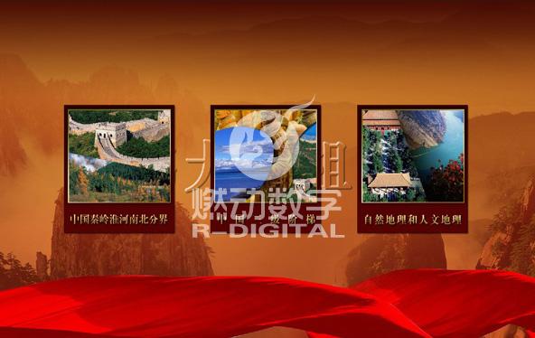 中国地文馆数字多媒体