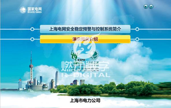 上海世博会电力保障安